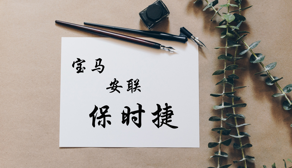 Chinesische Namen Firmen